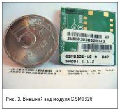 Внешний вид модуля GSM0326
