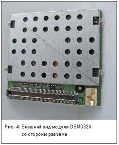 Внешний вид модуля GSM0326со стороны разъема