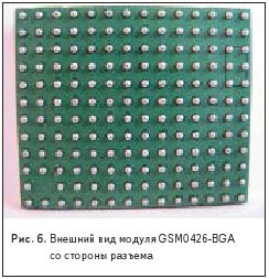 Внешний вид модуля GSM0426-BGAсо стороны разъема