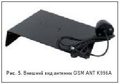 Рис. 5. Внешний вид антенны GSM ANT K996A