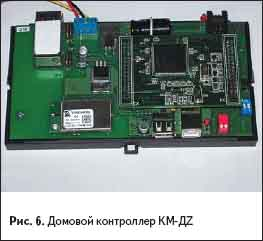 Домовой контроллер КМ-ДZ