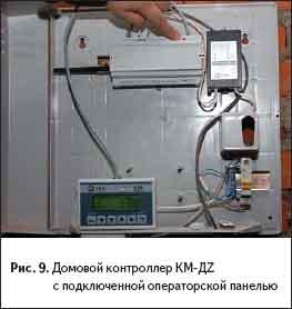 Домовой контроллер КМ-ДZ с подключенной операторской панелью