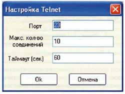 Настройки Telnet