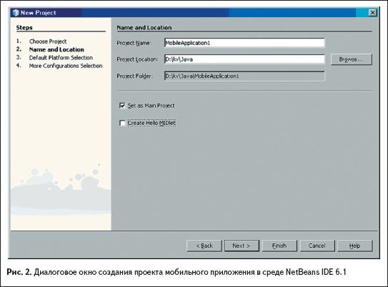 Диалоговое окно создания проекта мобильного приложения в среде NetBeans iDe 6.1