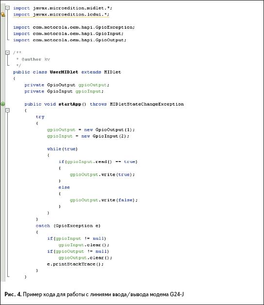 Пример кода для работы с линиями ввода/вывода модема G24-J