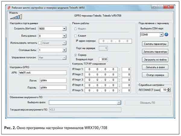 Окно программы настройки терминалов WRX700/708