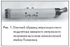 Опытный образец сверхскоростногомодулятора лазерного импульсного излучения на основе низковольтной ячейки Поккельса
