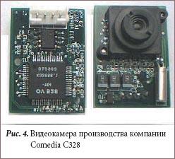 Видеокамера производства компании Comedia C328