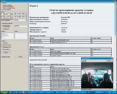 Отчет по передвижению контролируемого объекта за некоторый период времени