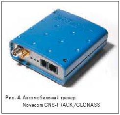 Автомобильный трекер Novacom GNS-TRACK/GLONASS