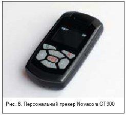 Рис. 6. Персональный трекер Novacom GT300