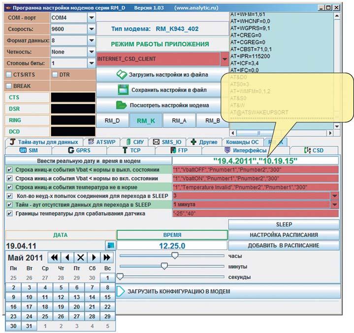 Утилита SET_RM— приложение для быстрой иудобной настройки модемов AnCom RM