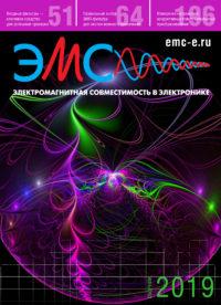 Сборник Электромагнитная совместимость в электронике 2019