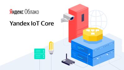 «Яндекс.Облако» и безопасность обмена данными IoT-устройств