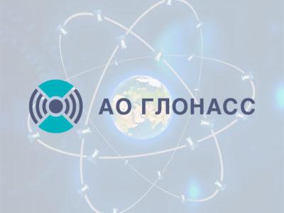 логотип Глонасс