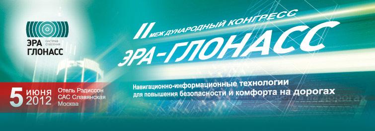 Международный конгресс «ЭРА-ГЛОНАСС. Навигационно-информационные технологии для повышения безопасности и комфорта на дорогах»
