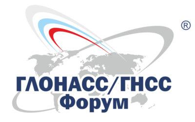Итоги V Международного Форума по спутниковой навигации