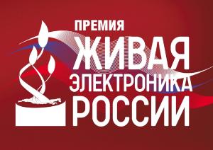 Премия «Живая электроника России — 2018»