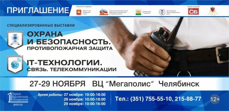 Специализированная выставка «IT-технологии. Связь. Телекоммуникации» в Челябинске