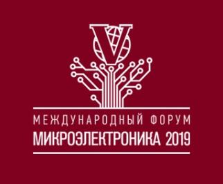 Итоги V юбилейного международного форума «Микроэлектроника-2019»