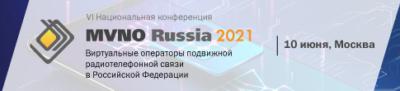 MVNO Russia 2021: будущее виртуальных операторов связи