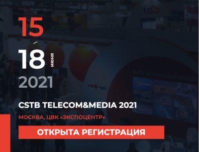 Открыта регистрация на CSTB.Telecom & Media