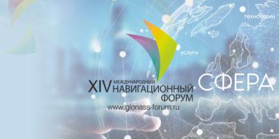 Итоги конгресса «Сфера» и XIV Международного навигационного форума