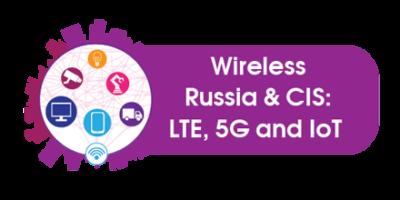 XIII Международный бизнес-форум «Wireless Russia & CIS: Сети LTE, 5G и IoT»