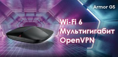 Zyxel Armor G5: 12-потоковый мультигигабитный беспроводной маршрутизатор с Wi-Fi 6