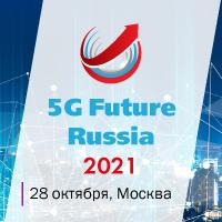 Форум 5G Future Russia 2021