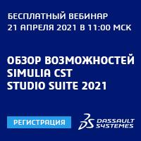 Dassault systemes - вебинар SIMULIA CST