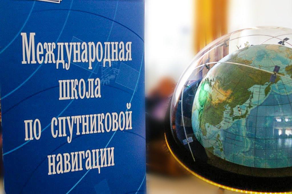 II Международная Школа по спутниковой навигации