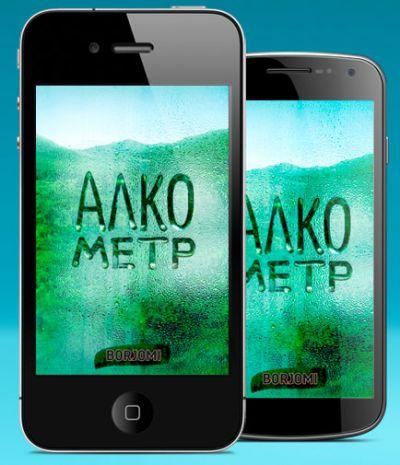 Алкотестер в мобильном телефоне
